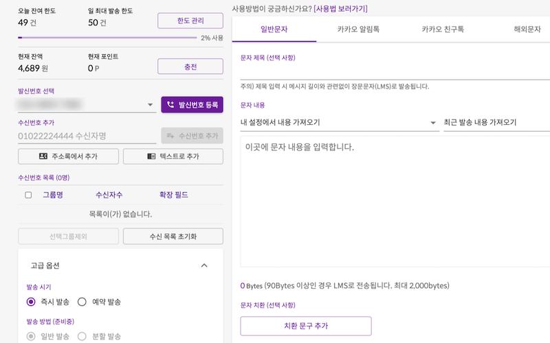퍼플북-문자보내기 (2).png
