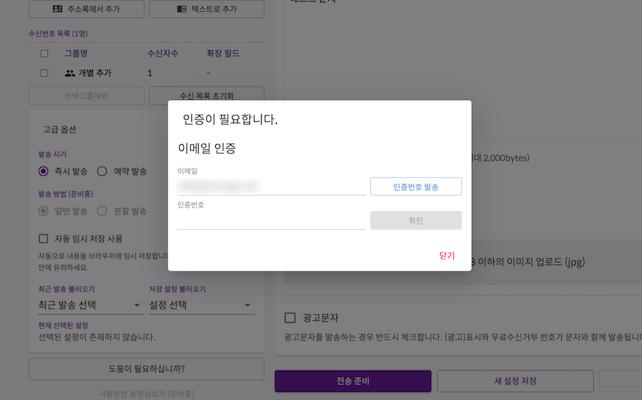 쿨에스엠에스-문자보내기 (3).png