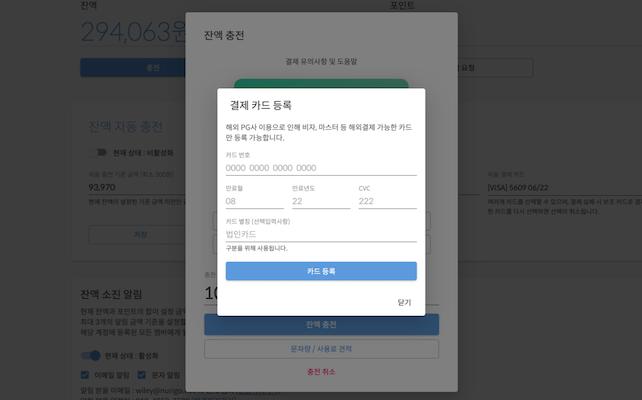 솔라피-잔액-충전-관리 (3).png