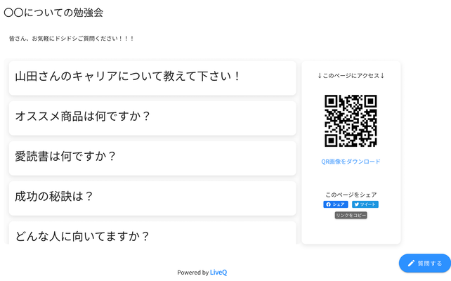 LiveQイベントページPC-min.png