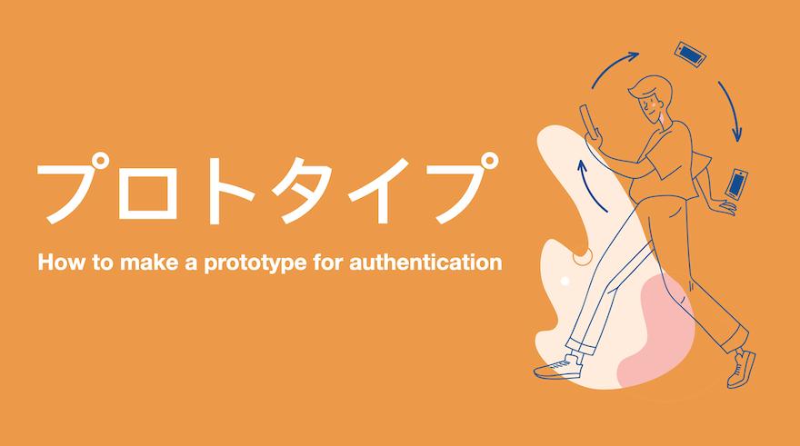 アプリ起業:認証のプロトタイプをつくろう!