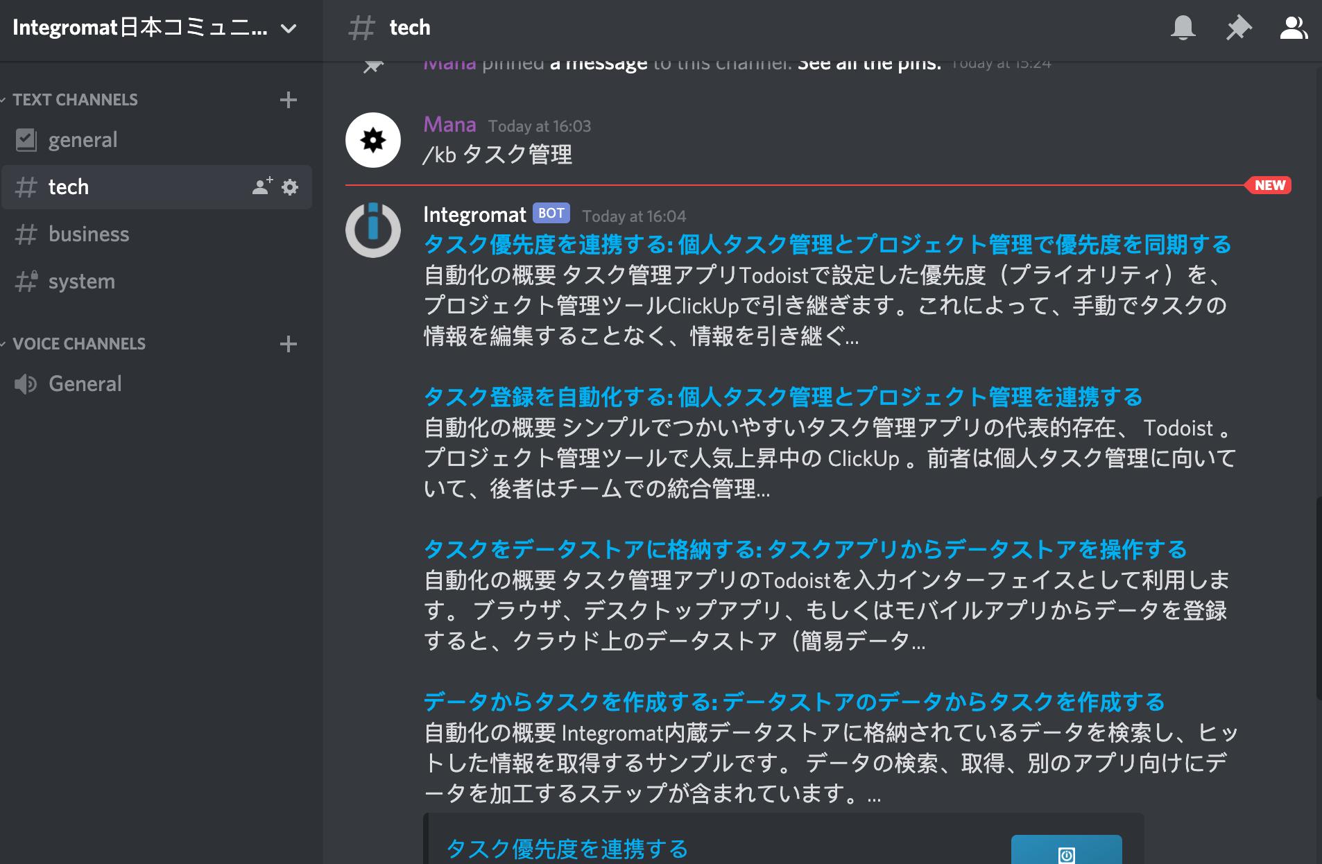 Discord用カスタムコマンドの実行イメージ