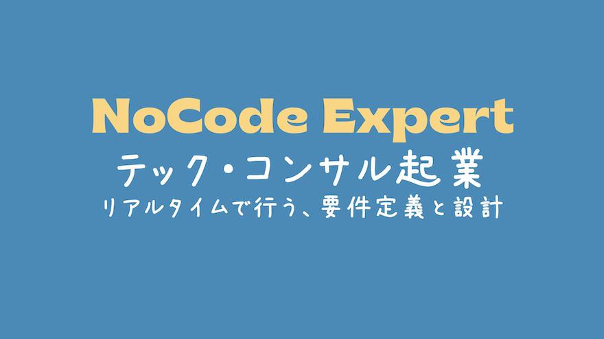 コンサル起業:要件定義と設計にノーコードを使う