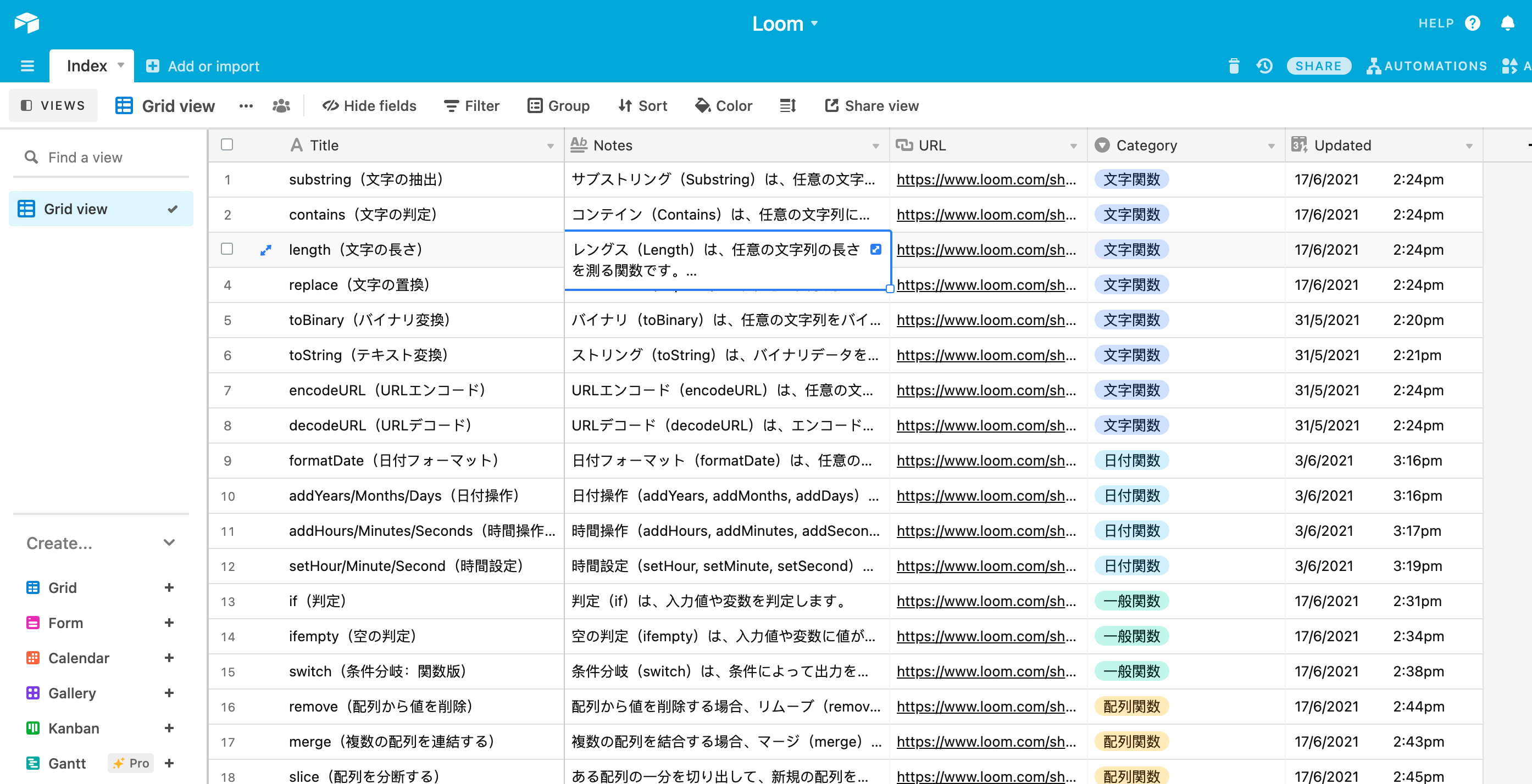 ビルトイン関数データベース(日本語)
