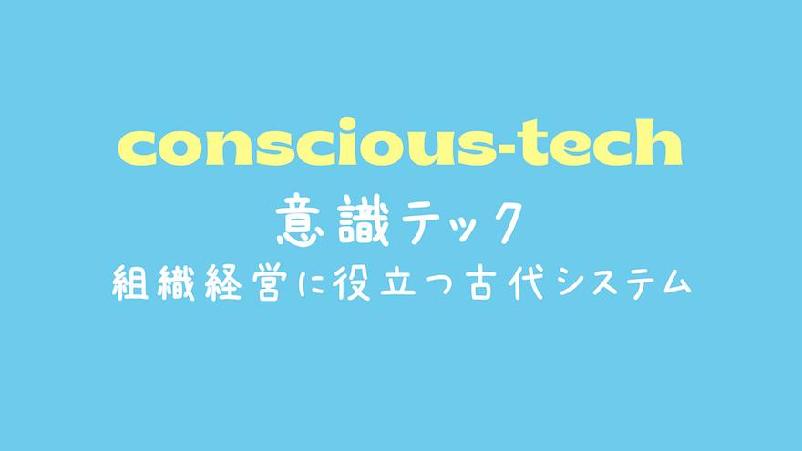 意識テックと意識工学:宇宙テクノロジーを地上にもたらす基礎