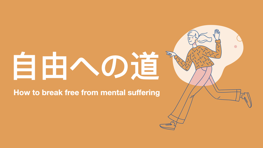 富と職能:精神的苦痛をもたらす職務からの自由