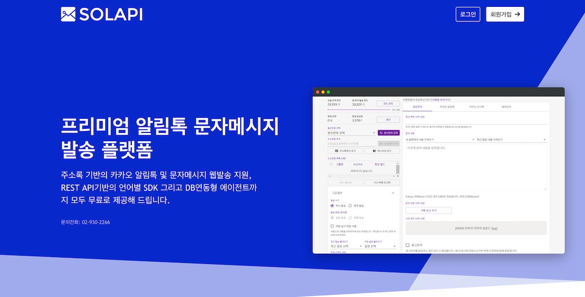 프리미엄-알림톡-문자메시지-발송-플랫폼-솔라피.png